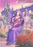 貴婦人の薔薇―女魔術師ポルガラ〈2〉 (ハヤカワ文庫FT)