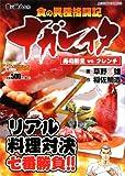 ナガレイタ 食の異種格闘記 / 画・草野 雄:作・稲佐 鯛造 のシリーズ情報を見る
