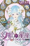 幻獣の星座 4 (プリンセス・コミックスα)