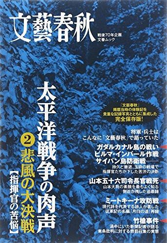 太平洋戦争の肉声(2)悲風の大決戦 (文春ムック)