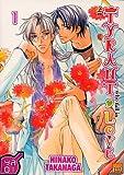 The Tyrant Who Fall in Love Vol.1 (2351804163) by Hinako Takanaga