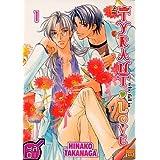 The Tyrant Who Fall in Love Vol.1par Hinako Takanaga