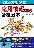 平成28年度【春期】【秋期】応用情報技術者 合格教本