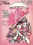 img - for My Fair Lady: E-Z Play Today Volume 77 book / textbook / text book