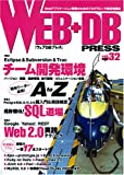 WEB+DB PRESS Vol.32