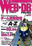 WEB+DB PRESS Vol.32