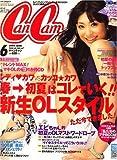 CanCam (キャンキャン) 2008年 06月号 [雑誌]