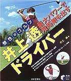 井上透 最大パワーで飛距離を出すドライバー—慣性のゴルフ (実用BEST BOOKS)