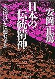 日本の伝統精神—この国はいかに進むべきか