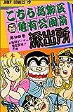 こちら葛飾区亀 有公園前派出所 99 (ジャンプ・コミックス)