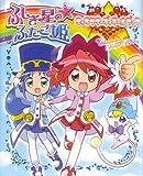 ふしぎ星のふたご姫 キャラクターディテールブック