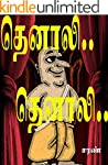 Tennali.. Tennali..: Tamil Story