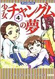少女チャングムの夢―アニメコミックス (4) (MFコミックス)