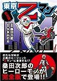 東京Zマン / 桑田 次郎 のシリーズ情報を見る