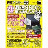 超速SSDにサクッと乗り換えられる本 (アスキー書籍)