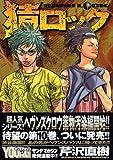 猿ロック 10 (ヤングマガジンコミックス)