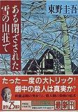 ある閉ざされた雪の山荘で (講談社文庫)