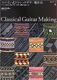 スペイン式クラシックギター製作法―スペインの名工に学ぶ!クラシックギター製作の完全レシピ