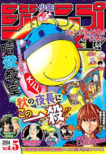 ジャンプNEXT!! デジタル 2014 vol.5