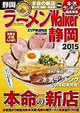 ラーメンWalker静岡2015 61806-04 (ラーメンウォーカームック)