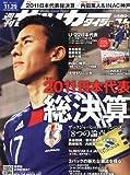 サッカーダイジェスト 2011年 11/29号 [雑誌]