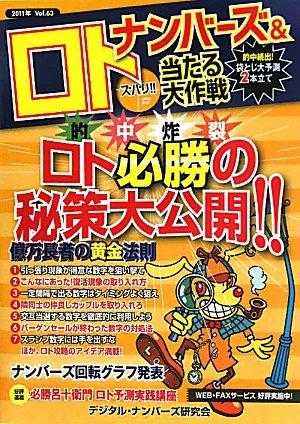 ナンバーズ&ロト ズバリ!!当たる大作戦Vol.63
