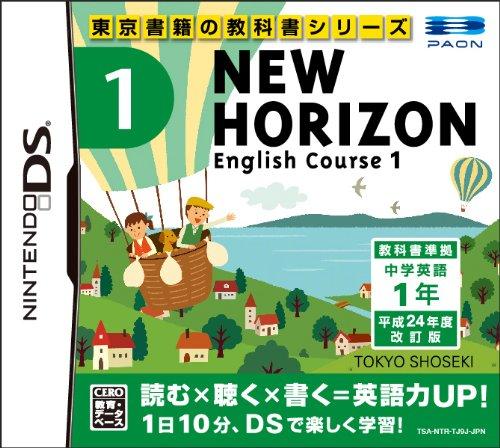 【ゲーム 買取】NEW HORIZON English Course 1