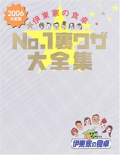 伊東家の食卓No.1裏ワザ大全集 (2006年度版)