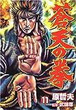蒼天の拳 (11) (Bunch comics)