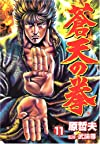 蒼天の拳 (11) (Bunch comics)