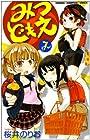 みつどもえ 第7巻 2009年05月08日発売