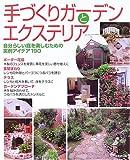 手づくりガーデンとエクステリア—自分らしい庭を楽しむための実例アイデア190