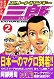 エリートヤンキー三郎 第2部 風雲野望編(2) (ヤンマガKCスペシャル)