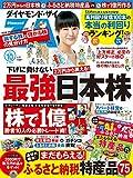 ダイヤモンドZAi (ザイ) 2014年10月号 [雑誌]