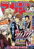 マガジンSPECIAL 2015年 10/5 号 [雑誌]: 週刊少年マガジン 増刊