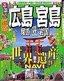 るるぶ広島 宮島 尾道 呉 岩国'09 (るるぶ情報版 中国 4)