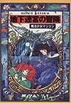 地下迷宮の冒険―魔法少女マリリン〈3〉 (教育画劇の創作文学)