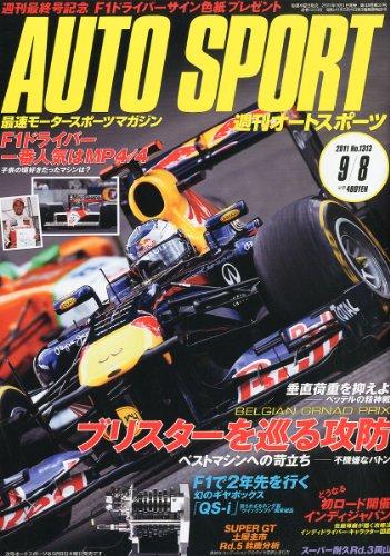 オートスポーツ 2011年 9/8号 [雑誌]
