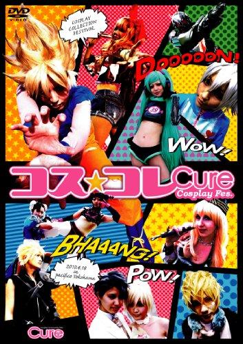 コス☆コレ ~Cure Cosplay Festival~ [DVD]