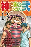 神さまの言うとおり弐(13) (講談社コミックス)
