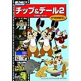 チップ&デール 2 (リスのピーナッツ) [DVD]
