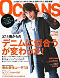OCEANS (オーシャンズ) 2012年 03月号 [雑誌]