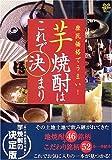 芋焼酎はこれで決まり―庶民価格でうまい! (洋泉社MOOK―ムックy)