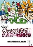 F1グランプリ天国 / 村山 文夫 のシリーズ情報を見る