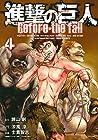 進撃の巨人 Before the fall 第4巻