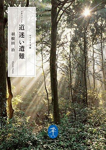 山で迷ったら絶対に下るな!最強の恐怖本 道迷い遭難は絶対読んで!の画像