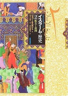 イスラームの歴史〈2〉拡大する帝国