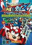 ロックマン バトル&チェイス 最強&最速オフィシャルガイド (ファミ通ブロス攻略本シリーズ)
