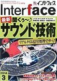 Interface (インターフェース) 2014年 03月号 [雑誌]