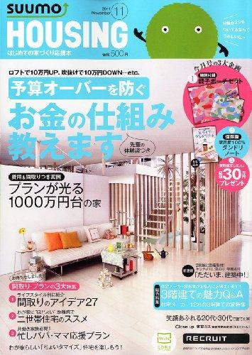 月刊 HOUSING (ハウジング) 2011年 11月号 [雑誌]